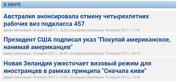 News headers
